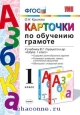 Карточки по обучению грамоте к уч. Горецкого